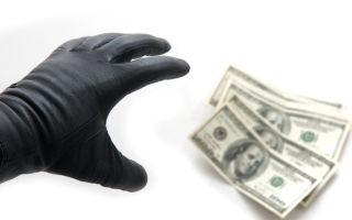 Хищение государственного имущества: состав преступления, ответственность
