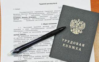 Ответственность за заключение фиктивного трудового договора