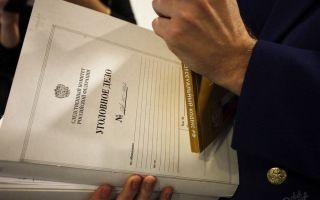 Порядок обжалования постановления об отказе в возбуждении уголовного дела
