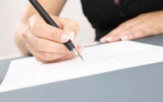 Порядок составления и подачи заявления в полицию