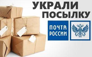 Порядок действий, когда обнаружилась кража посылки на почте
