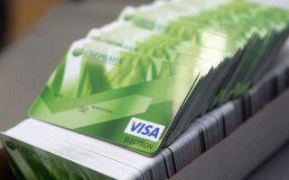 Последовательность действий, если украли деньги с карты Сбербанка