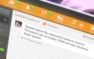 Виды мошенничества в Одноклассниках