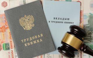 Юридическая ответственность за подделку трудовой книжки
