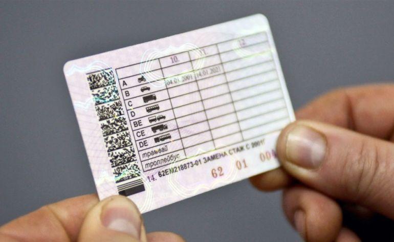 Права (водительское удостоверение)