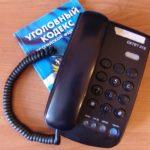 Ответственность за мошенничество по телефону