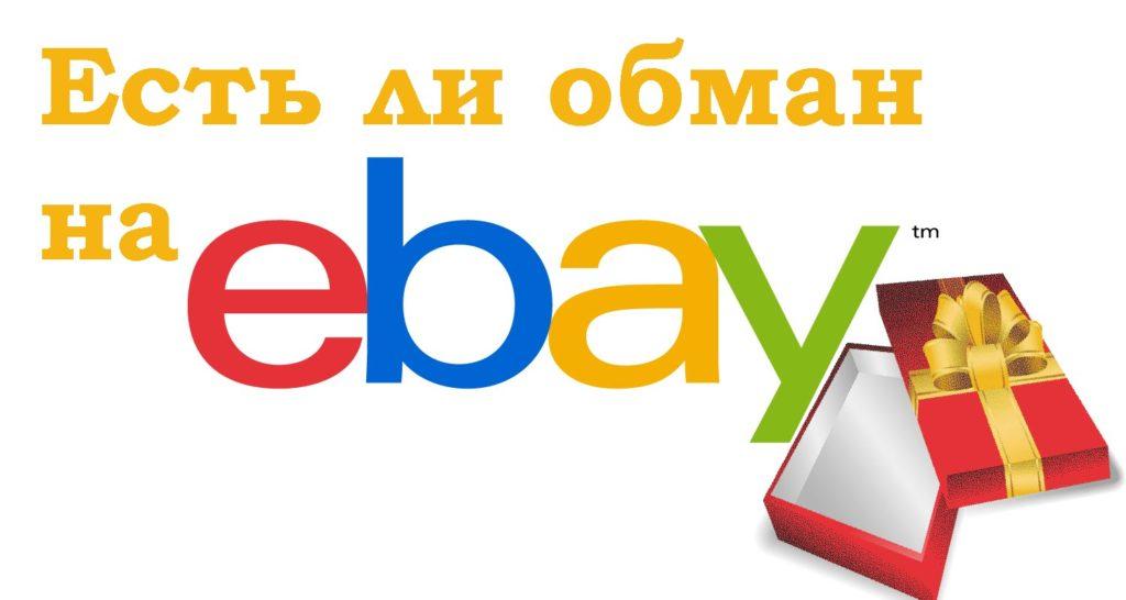 Есть ли обман на eBay
