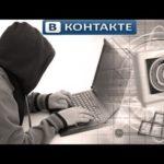 Мошенники в Контакте