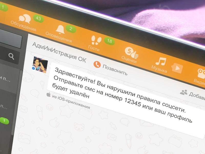 Мошенники в Одноклассниках