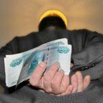 Получение взятки должностным лицом: специфика преступления и меры ответственности