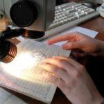 Технико-криминалистическое исследование документов