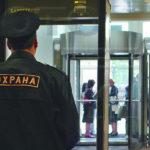 Злоупотребление служебным положением охранником или детективом