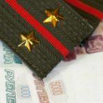 Удержание из денежного довольствия