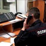 Сообщение в полицию об угоне транспортного средства