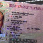 Поддельное удостоверение
