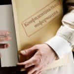 Разглашение конфиденциальной информации: предусмотренная ответственность