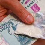 Ответственность за пособничество в приобретении наркотиков