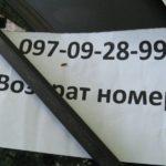 Записка о краже номера авто