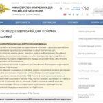 Подача заявления в полицию онлайн